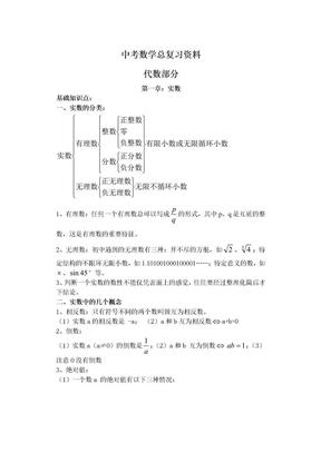 中考数学总复习资料.doc