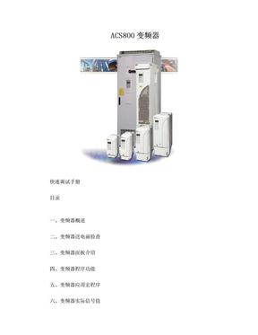 ABB-ACS800系列变频器快速调试手册.doc
