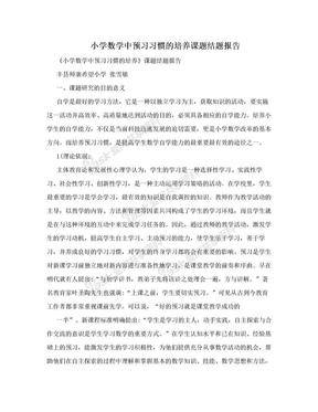 小学数学中预习习惯的培养课题结题报告.doc