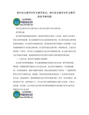 初中语文教学中作文教学论文:初中语文教学中作文教学的思考和实践.doc