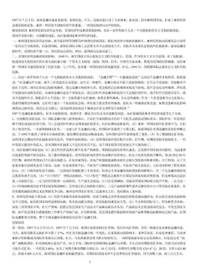 历届金融危机.doc