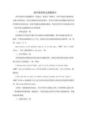 高中英语短文改错技巧.doc