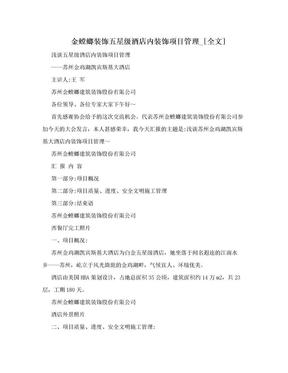 金螳螂装饰五星级酒店内装饰项目管理_[全文].doc