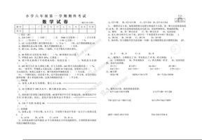小学数学第十一册期终考试(B).doc