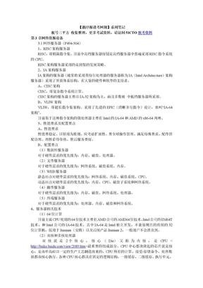 循序渐进考网规笔记第3章.doc