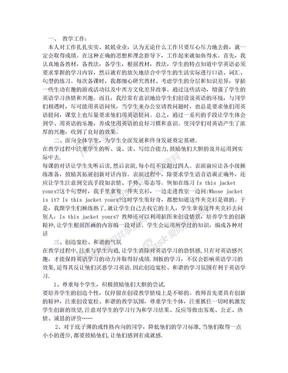初中英语教学反思 (2).doc