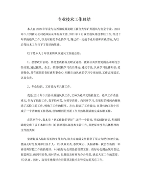 初级职称评审个人工作总结(矿井通风专业).doc