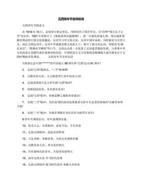 五四青年节宣传标语.docx