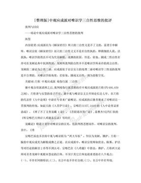 [整理版]中观应成派对唯识学三自性思惟的批评.doc