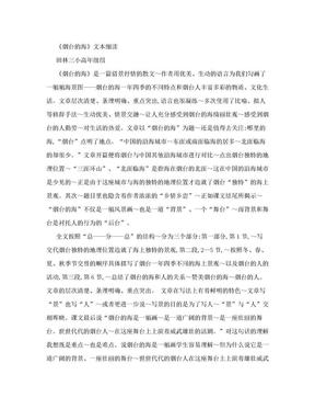 烟台的海文本细读.doc
