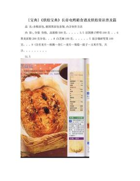 [宝典]《烘焙宝典》长帝电烤箱食谱及烘焙常识普及篇.doc
