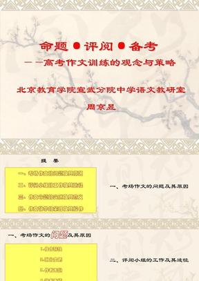 命题·评阅·备考——高考作文训练的观念与策略.ppt