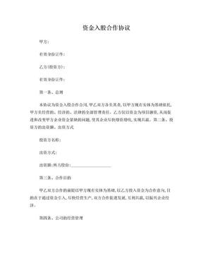 资金入股合作协议(只分红).doc