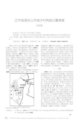辽宁省调兵山市城子村两座辽墓清理.pdf