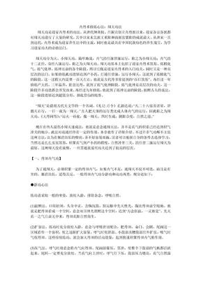 内丹术修炼心法:周天功法.doc