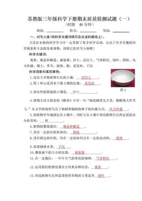 苏教版三年级下册科学期末试卷及答案(三套).doc