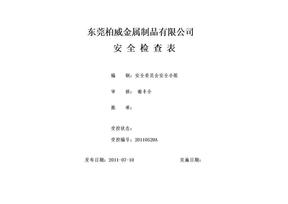 公司安全检查表(综合、车间、专业、班组等).doc