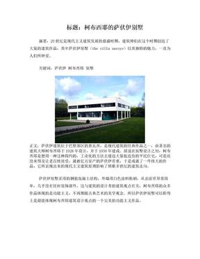 世界建筑欣赏论文萨伏伊别墅分析.doc