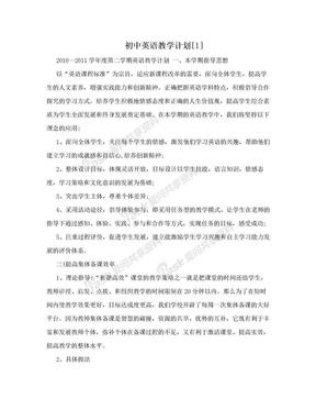 初中英语教学计划[1].doc