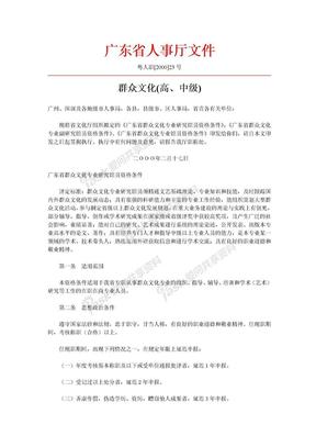 粤人职[2000]23号 群众文化(高、中级).doc
