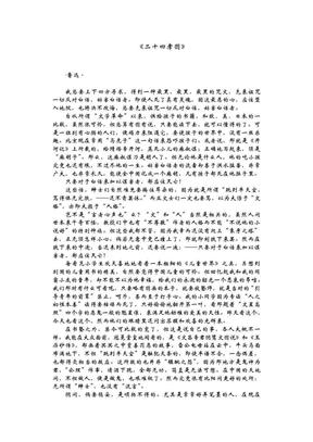 朝花夕拾.PDF