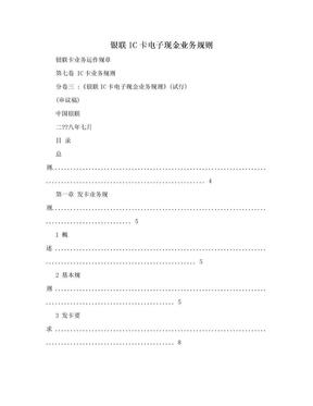 银联IC卡电子现金业务规则.doc