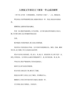 人教版语文五年级下册成语解释.doc