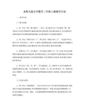 新北师大版,小学数学,二年级上册,教学计划.doc
