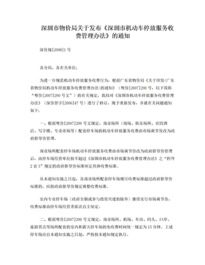 深圳市停车场收费标准.doc