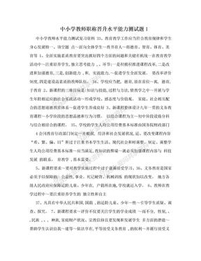 中小学教师职称晋升水平能力测试题1.doc