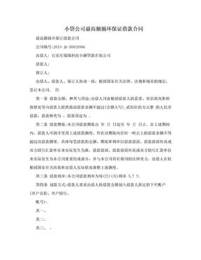 小贷公司最高额循环保证借款合同.doc