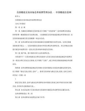 全国棉花交易市场仓单质押管理办法 - 中国棉花信息网.doc
