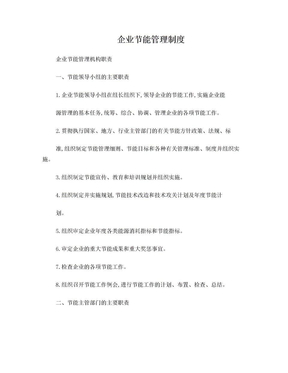 企业节能管理制度修订版.doc