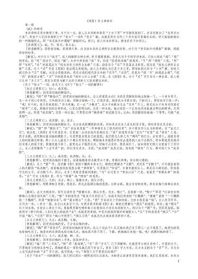 《周易》卦爻辞破译.doc