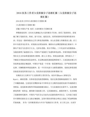 2016医务工作者入党积极分子思想汇报(入党积极分子思想汇报).doc