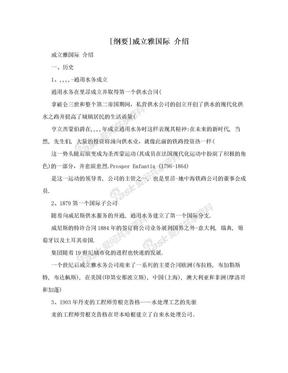 [纲要]威立雅国际 介绍.doc