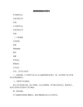 建筑陶瓷购销合同范本.docx