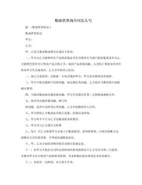 粮油供货商合同怎么写.doc