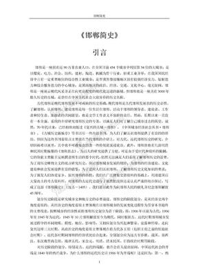 邯郸简史(远古-清代).doc