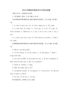2010年湖南省邵阳市中考英语试题.doc