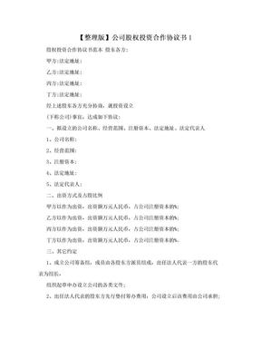【整理版】公司股权投资合作协议书1.doc