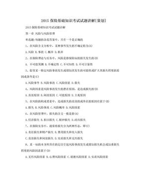 2015保险基础知识考试试题讲解[策划].doc