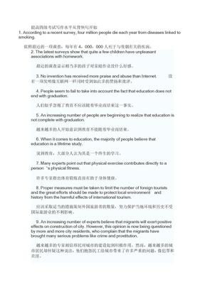 提高四级考试写作水平从背例句开始.doc