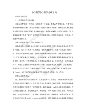[心理学]心理学考研总结.doc