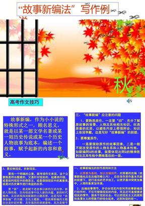 """高考作文技巧之10:""""故事新编法""""写作例说.ppt"""