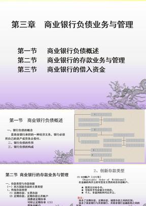 商业银行经营管理(第3章)(11).ppt
