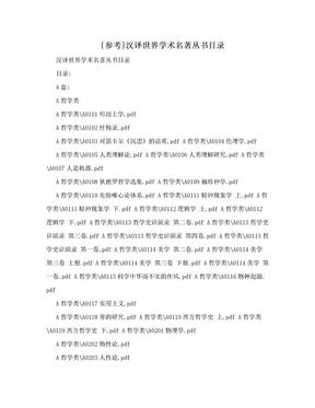 [参考]汉译世界学术名著丛书目录.doc