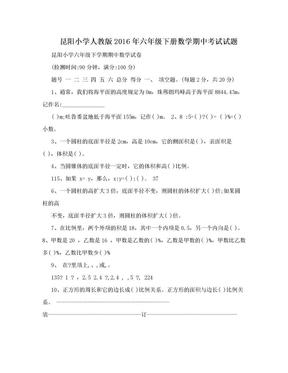 昆阳小学人教版2016年六年级下册数学期中考试试题.doc