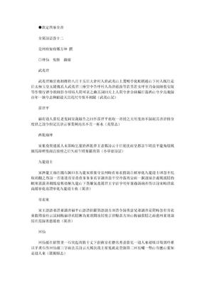 全闽诗话 清 郑方坤12.doc