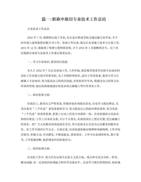 评职称专业技术工作总结.doc